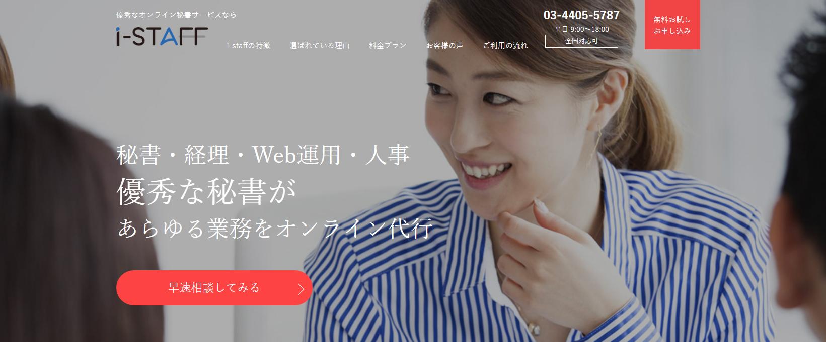 i-staff-jp
