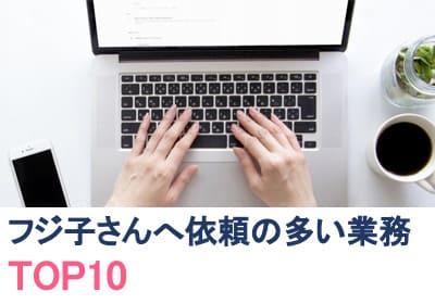 フジ子さんに依頼の多い業務TOP10