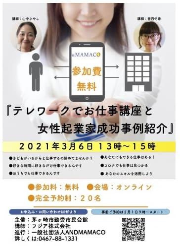 オンライン講座『テレワークでお仕事講座と女性起業家成功事例紹介』in 茅ヶ崎
